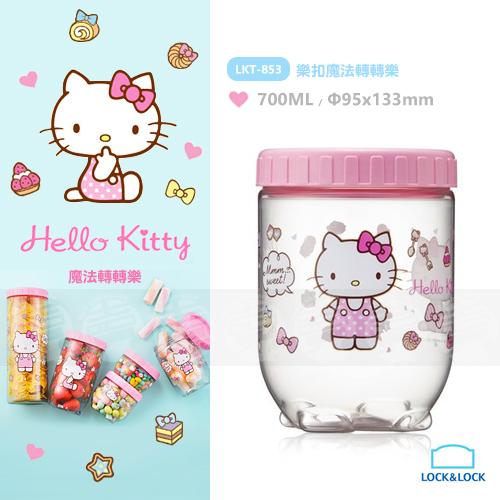 ﹝賣餐具﹞700ml 樂扣 HelloKitty 魔法轉轉罐 奶粉罐 保鮮盒 儲存罐 密封 LKT-853