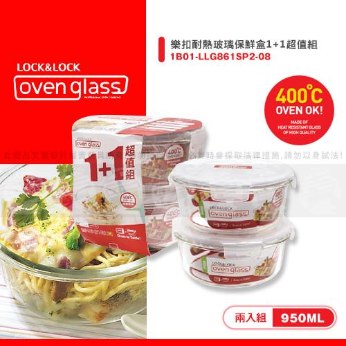 ﹝賣餐具﹞950ml Lock 樂扣耐熱玻璃保鮮盒 超值組 LLG861 /2501010174555