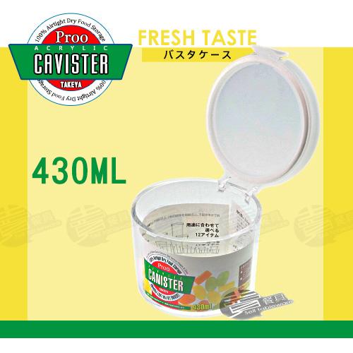 ﹝賣餐具﹞日本進口 TAKEYA 密封罐 保鮮罐 茶罐 SW-C430(430ml) / 2501012400706