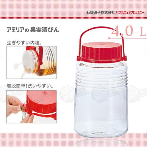 ﹝賣餐具﹞4公升 ADERIA 石塚A型貯藏罐 貯藏罐 玻璃瓶 儲藏罐 酒釀罐 玻璃罐 2501500554805