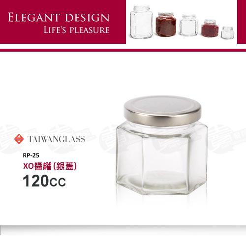 ﹝賣餐具﹞120ml  XO醬罐 玻璃罐 醬料罐 (銀蓋) RP-25  /2501500556038