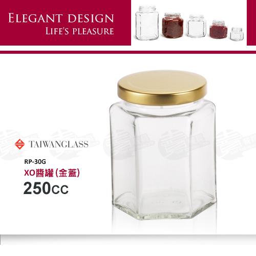 ﹝賣餐具﹞250ml  XO醬罐 玻璃罐 醬料罐 (金蓋) RP-30G /2501500556106