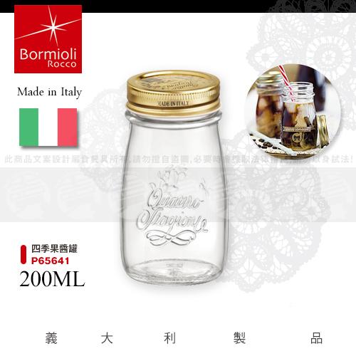 ﹝賣餐具﹞Bormioli 200ml 義大利四季果醬罐 收納罐 玻璃罐 P65641 /2501500557066