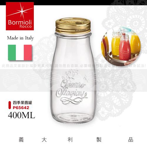﹝賣餐具﹞Bormioli 400ml 義大利四季果醬罐 收納罐 玻璃罐 P65642 /2501500557080
