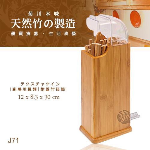 ﹝賣餐具﹞菊川本味 附蓋竹筷筒 竹筷筒 筷籠 筷盒 (大) J71 / 2510151842209