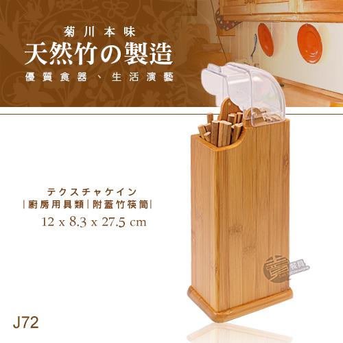 ﹝賣餐具﹞菊川本味 附蓋竹筷筒 天然竹 筷籠 筷盒 J72 / 2510151842308 (小)