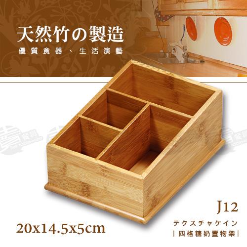 ﹝賣餐具﹞四格糖奶置物架 置物架 收納架 調味罐架 J12 / 2510200102650