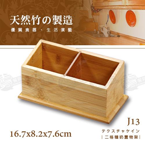 ﹝賣餐具﹞二格糖奶置物架 置物架 收納架 調味罐架 J13 /2510200102667