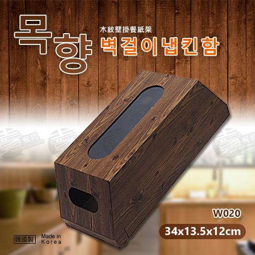 ﹝賣餐具﹞木紋壁掛餐紙架 面紙盒 可掛面紙盒 W020 / 2510200104401