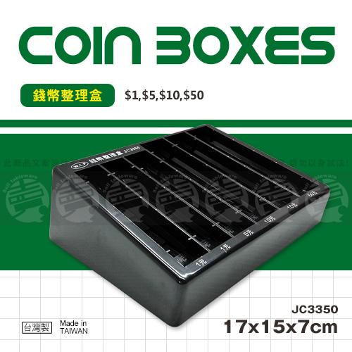 ﹝賣餐具﹞錢幣整理盒 零錢盒 錢幣盒 找錢盒 JC335/ 2510200601658