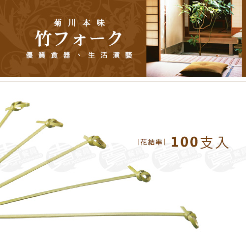 ﹝賣餐具﹞10.5公分 分飾串 花結串 飾品 裝飾 G40 /2630010141301
