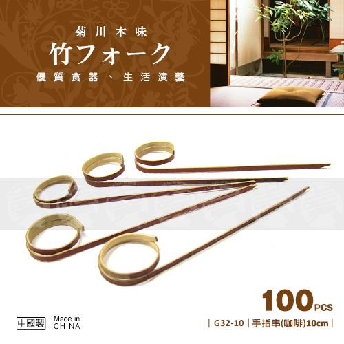 ﹝賣餐具﹞10公分 手指串 竹串 飾品 裝飾 (咖啡/約100支) / G32-10 / 2630010141820