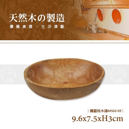 ﹝賣餐具﹞橢圓桃木碟  點心盤 實木盤 碗盤缽 M502-09 /2630010515522