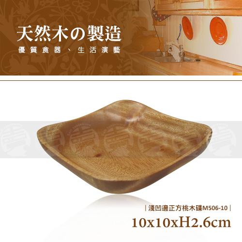 ﹝賣餐具﹞淺凹邊正方桃木碟 點心缽 實木盤 碗盤缽 M506-10 /2630010515584