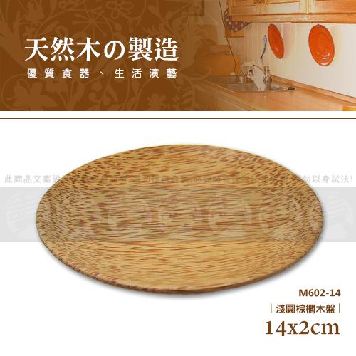 ﹝賣餐具﹞14x2公分淺圓棕櫚木盤 木盤 沙拉盤 麵包盤 M602-14/2630010516123
