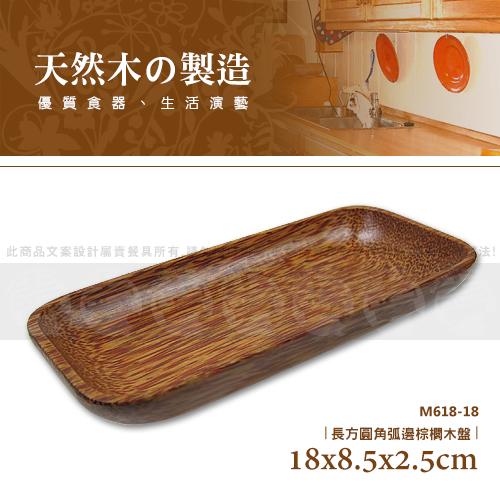 ﹝賣餐具﹞長方圓角弧邊棕櫚木盤 木盤 沙拉盤 麵包盤 M618-18 /2630010516482