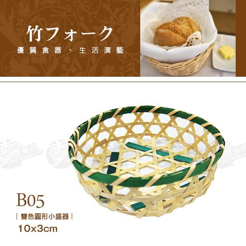 ﹝賣餐具﹞雙色圓形小盛器 竹編籃 麵包籃 試吃籃 置物籃 收納籃 B05 / 2630100503200