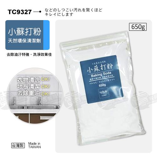 ﹝賣餐具﹞UdiLife 天然環保清潔劑 小蘇打粉650克 TC9327 / 2701050100815