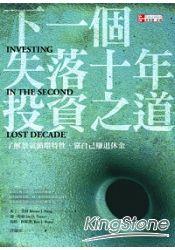 下一個失落十年投資之道:了解景氣循環特性,靠自己賺退休金
