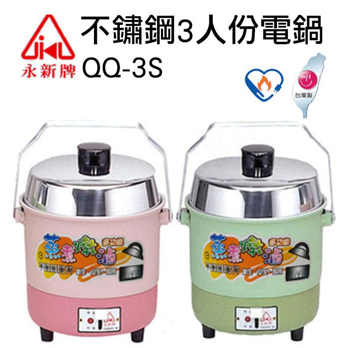 【永新牌】3人份電鍋(QQ-3S)