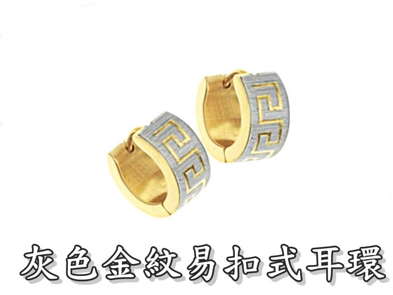 《316小舖》【S50】(優質精鋼耳環-灰色金紋易扣式耳環-單邊價 /防水飾品/女生禮物/送禮首選/流行飾品)