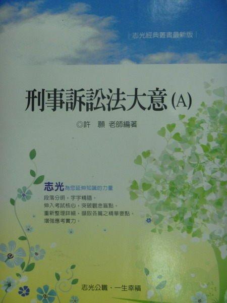 【書寶二手書T4/進修考試_ZJT】刑事訴訟法大意(A)_許願_民100