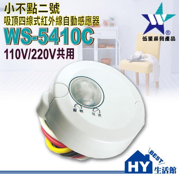 吸頂四線式紅外線自動感應器WS-5410C【紅外線感應器。體積小,直徑只有65mm】《HY生活館》
