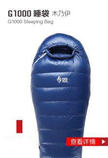 ├登山樂┤黑冰 G1000 木乃伊型/羽絨睡袋/CP值超高/最好用得睡袋/最保暖的睡袋