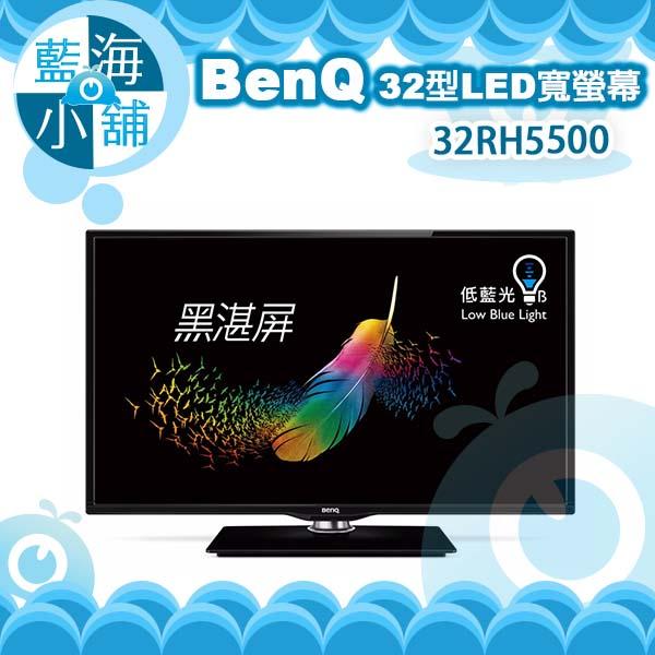 BenQ 32吋LED液晶顯示器 液晶螢幕 32RH5500★黑湛屏防眩光,對比層次更豐富精準★