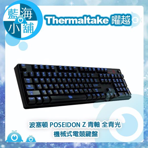 Thermaltake 曜越 Tt eSPORTS 波塞頓 POSEIDON Z【青軸】全背光 機械式電競鍵盤