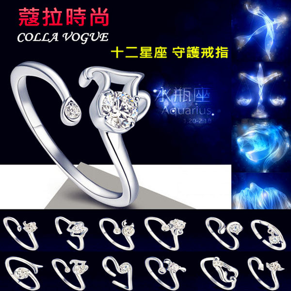 ✻蔻拉時尚✻ [QED121] COLLA925銀飾 十二星座系列 純銀鋯石戒指 星座守護密碼 抗過敏