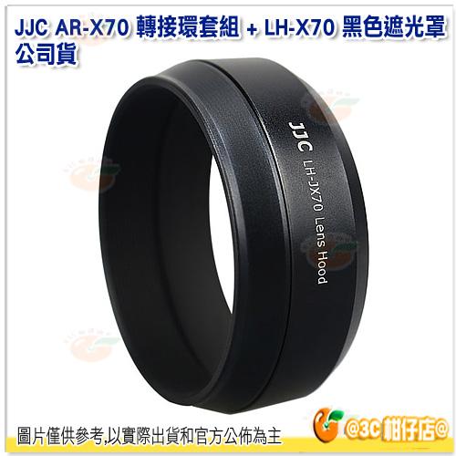 JJC AR-X70 轉接環套組 + LH-X70 黑色遮光罩 公司貨 適 FUJIFILM X70 X-70