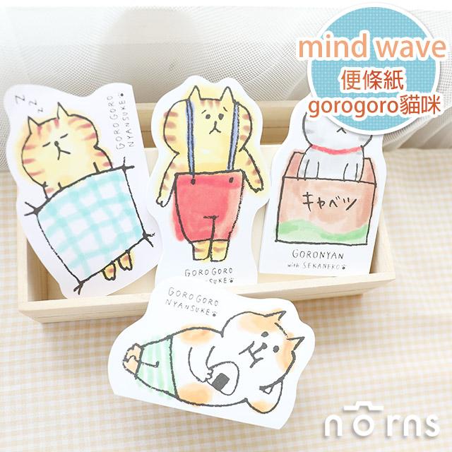 NORNS【mind wave便條紙 gorogoro貓咪】貓雜貨 吊帶褲 信紙 文具 便籤 memo紙 留言