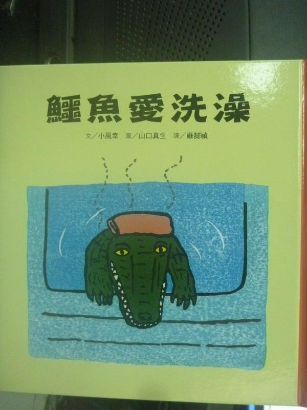 【書寶二手書T4/少年童書_JNO】鱷魚愛洗澡_Sachi Kokaze
