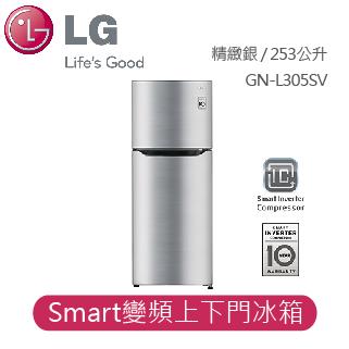 【LG】Smart 變頻 節能省電一級效能新機種 Smart 變頻上下門冰箱 精緻銀 / 253公升 GN-L305SV