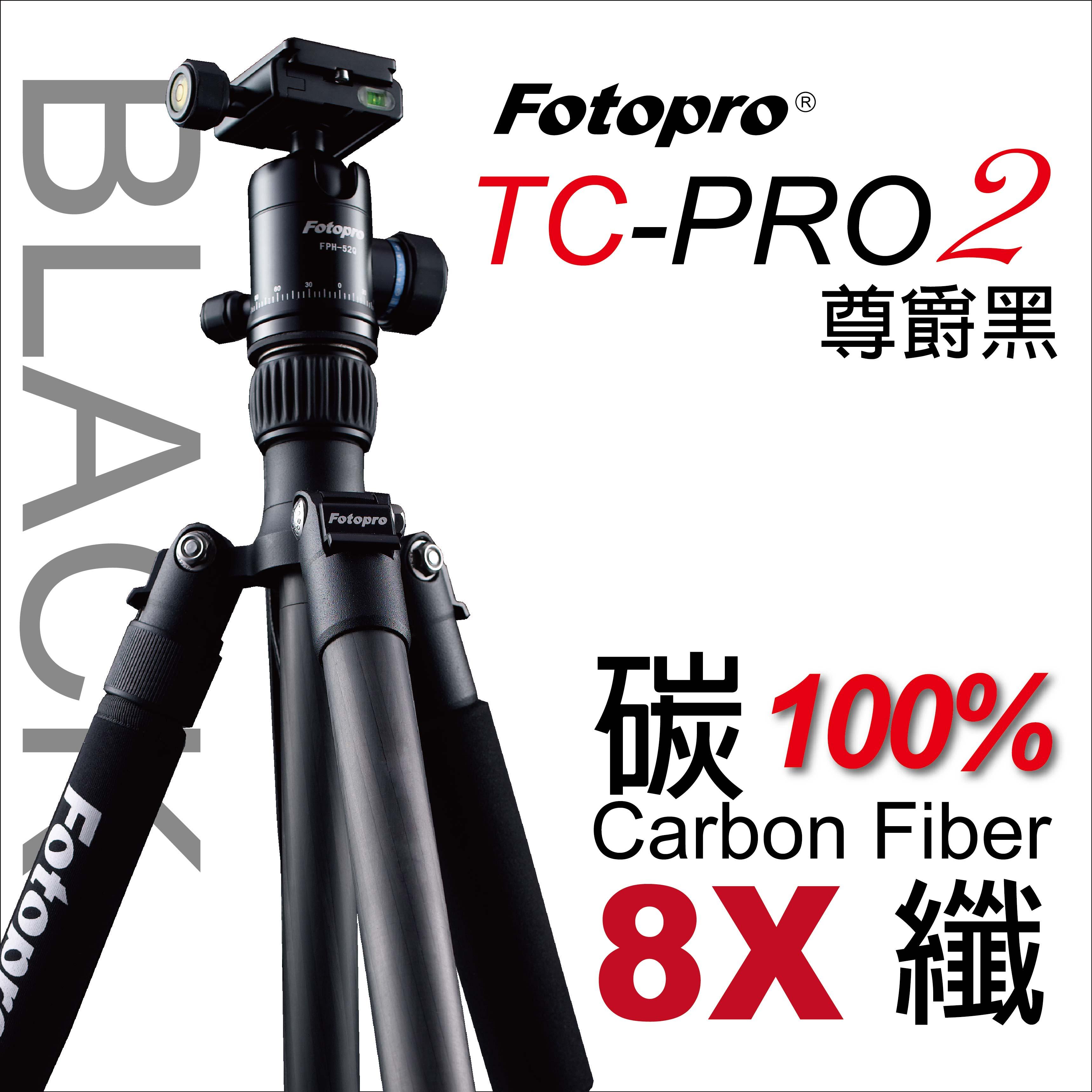 【普羅相機】TC-PRO2 碳纖維專業腳架 (黑色)