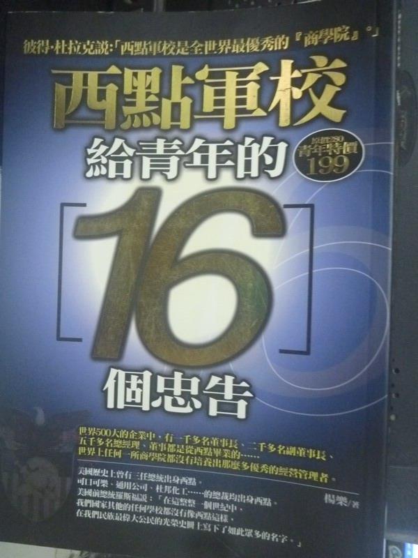 【書寶二手書T1/勵志_LGX】西點軍校給青年的十六個忠告_楊樂