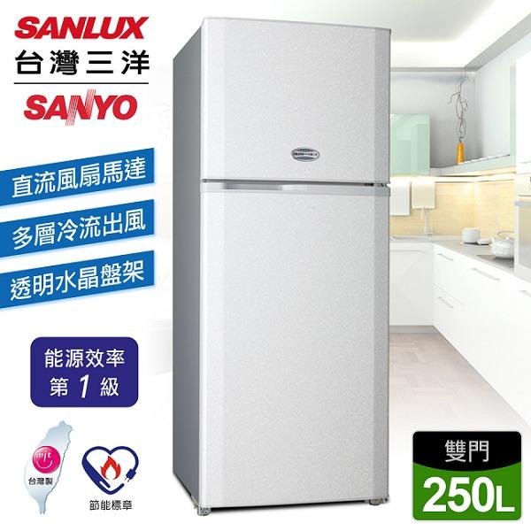 【台灣三洋 SANLUX】250公升一級雙門定頻冰箱/銀灰(SR-A250B)