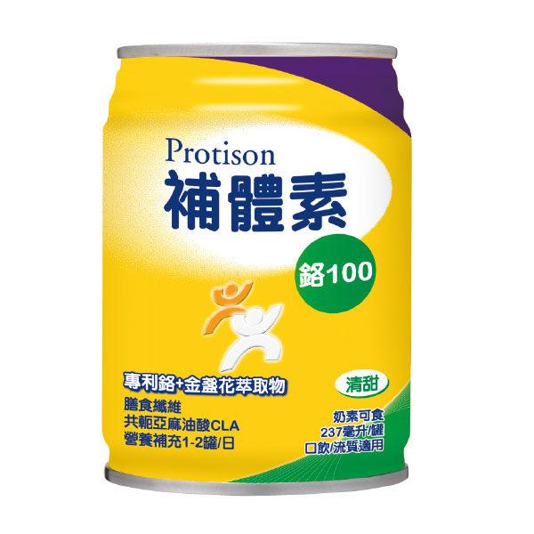 「加贈優纖2瓶+衛生紙一串(100抽6入裝)」【補體素】鉻100 清甜 237ml/24罐(箱)