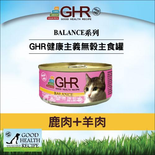 +貓狗樂園+ 健康主義GHR【貓用無榖主食罐。鹿肉羊肉。100g】50元*單罐賣場