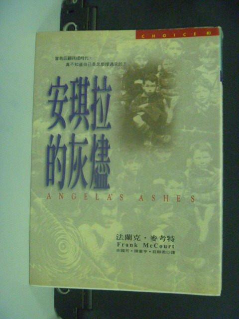 【書寶二手書T5/翻譯小說_GTB】安琪拉的灰燼_法蘭克麥考特