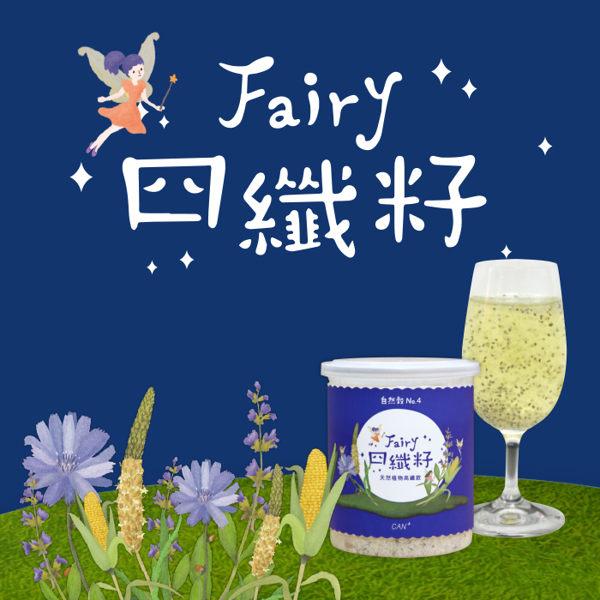 CAN+ Fairy 四纖籽 天然植物高纖飲 iFit推薦 (音樂影片購)