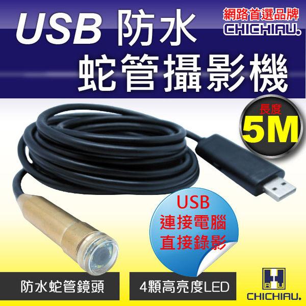 【CHICHIAU】工程級5米USB軟管型防水蛇管攝影機