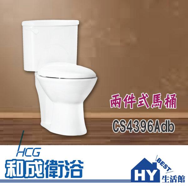 HCG 和成 麗佳多系列 CS4396Adb 兩件式馬桶 -《HY生活館》水電材料專賣店