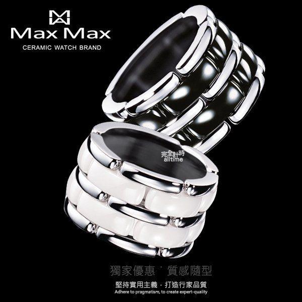 完全計時】OUTLET手錶館│Max Co 精密陶瓷雙環戒指 限量 情人下殺 禮物 黑白兩色