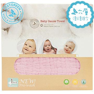 英國 JustGreen 嬰兒六層澎澎紗純棉紗布浴巾 95x95cm (粉紅色)