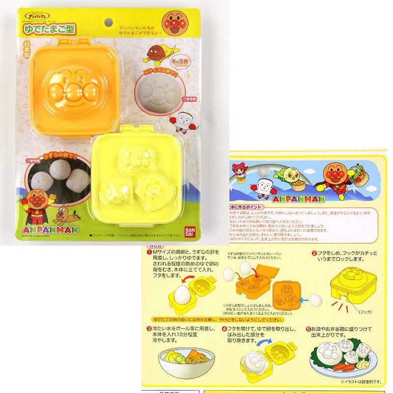 麵包超人 飯糰 水煮蛋模具組 日本BANDAI製造 品質保証