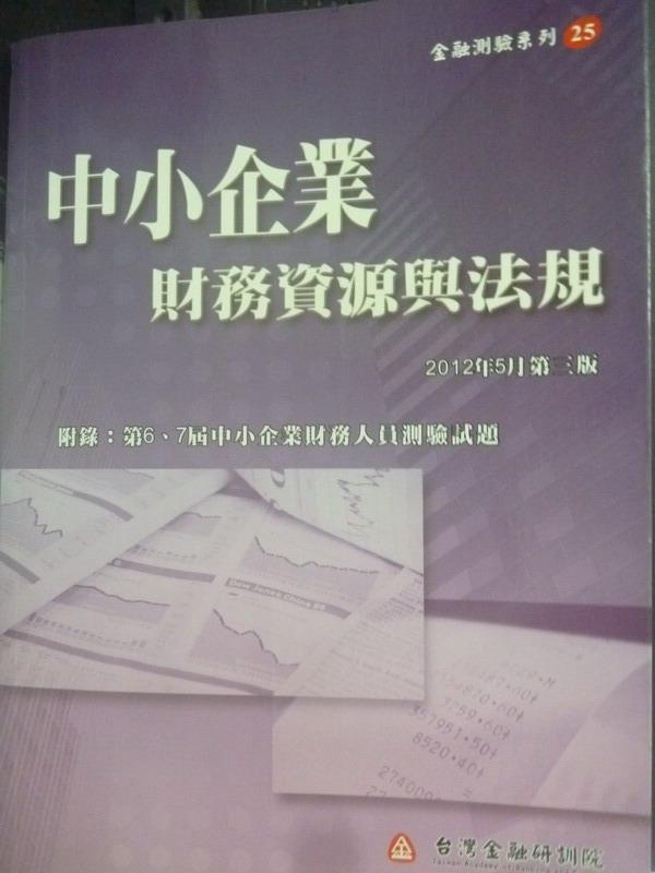 【書寶二手書T8/進修考試_YEV】中小企業財務資源與法規3/e_本院編輯委員會