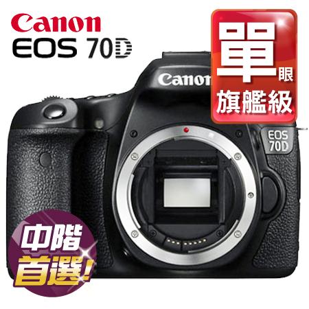 """CANON佳能 EOS 70D KIT 單機身 彩虹公司貨  7/31前回函送64g記憶卡 """"正經800"""""""