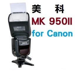 "MeiKe美科   MK950 II 閃光燈 for Canon 久昱總代理公司貨 特價中!! ""正經800"""